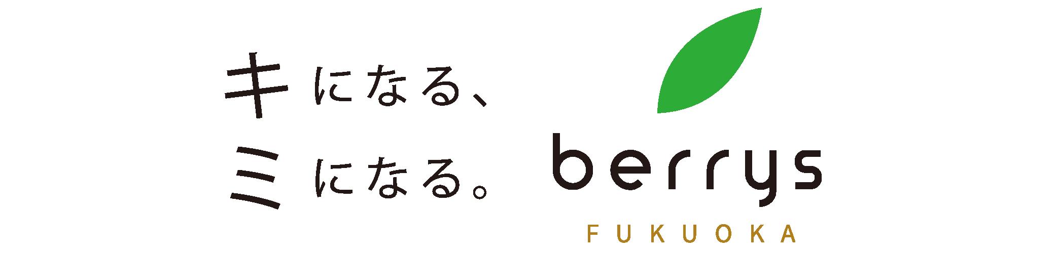 ベリーズ株式会社